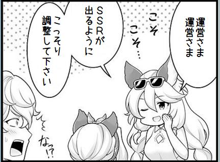 ぐらぶる夏ガチャ8日目3