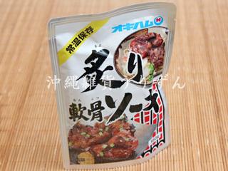沖縄料理炙り軟骨ソーキレトルト