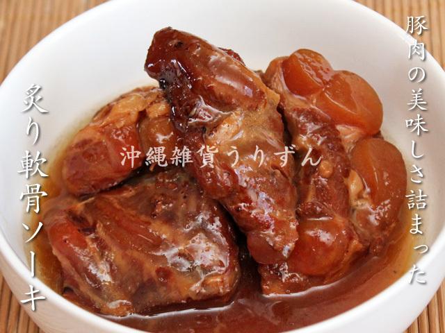 軟骨ソーキ,沖縄料理,レトルト,ソーキ
