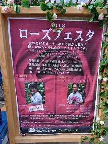 ローズセミナーのポスター