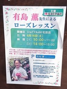 有島薫先生のセミナーのお知らせ