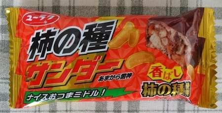 柿の種サンダー 33円