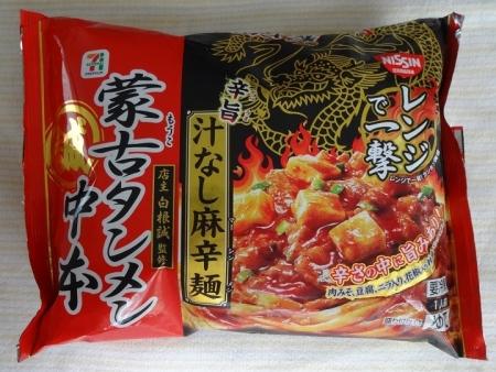 セブンプレミアム 蒙古タンメン中本 汁なし麻辛麺(マーシンメン) (冷凍) 321円