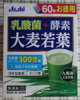 乳酸菌+酵素 大麦若葉 60袋 2138円