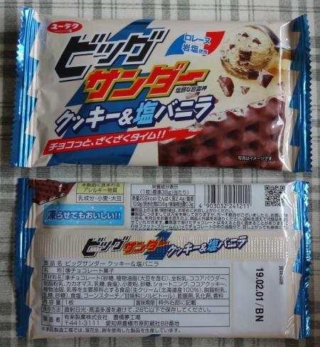 ビッグサンダー クッキー&塩バニラ 54円