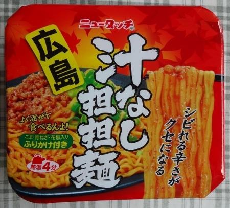 ニュータッチ 広島汁なし担担麺 116円