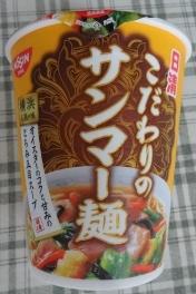 こだわりのサンマー麺 113円