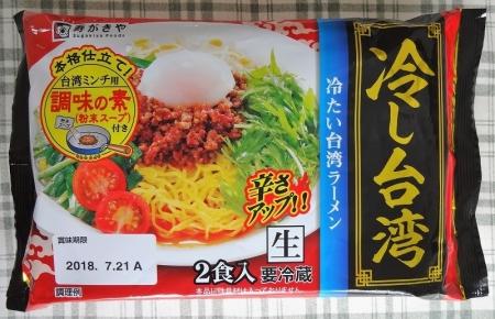 冷し台湾 2食 94円