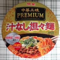 中華三昧 PREMIUM 汁なし担々麺 149円