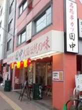 串カツ田中 麻生店