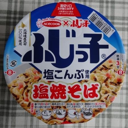 ふじっ子 塩こんぶ使用 塩焼そば 138円