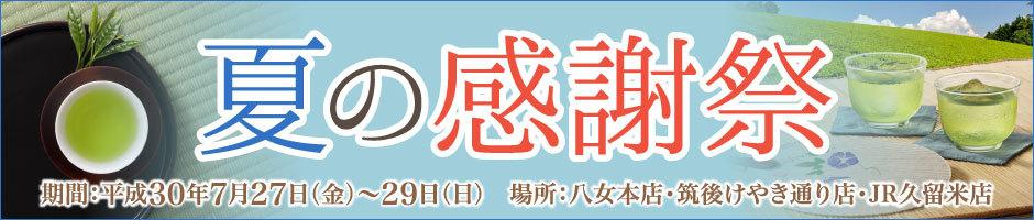 event_natsu.jpg