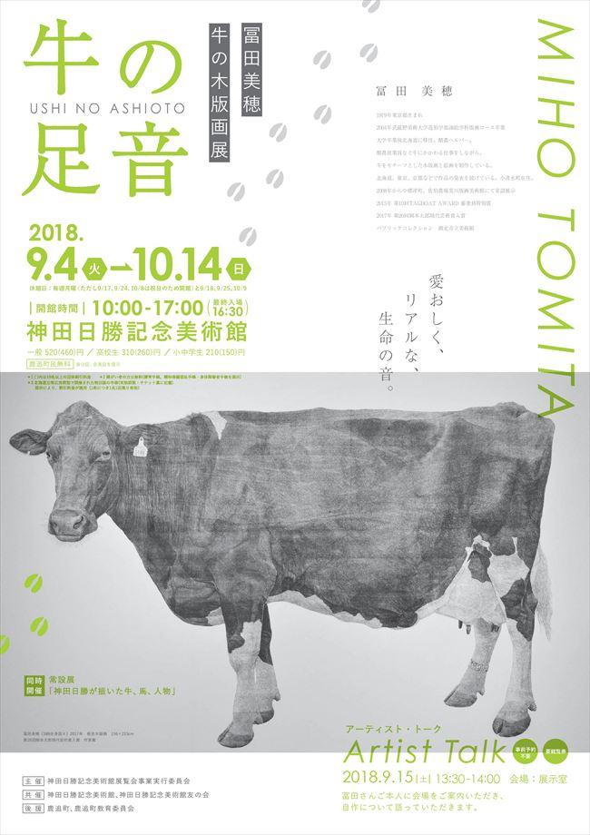 牛の足音展DM