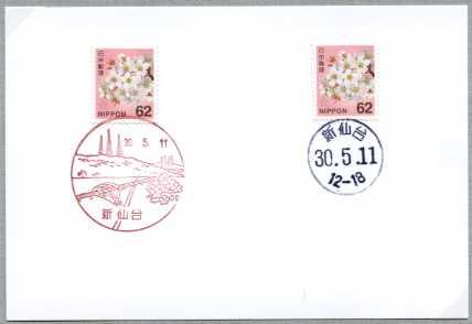 0572新仙台