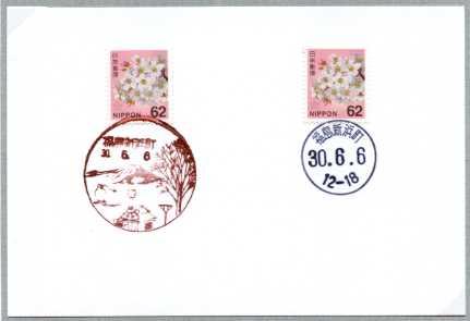 0663福島新浜町