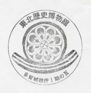 0640歴博