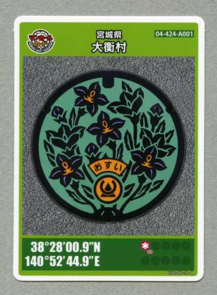 0764大衡村