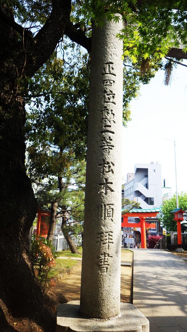 松本順の彫り