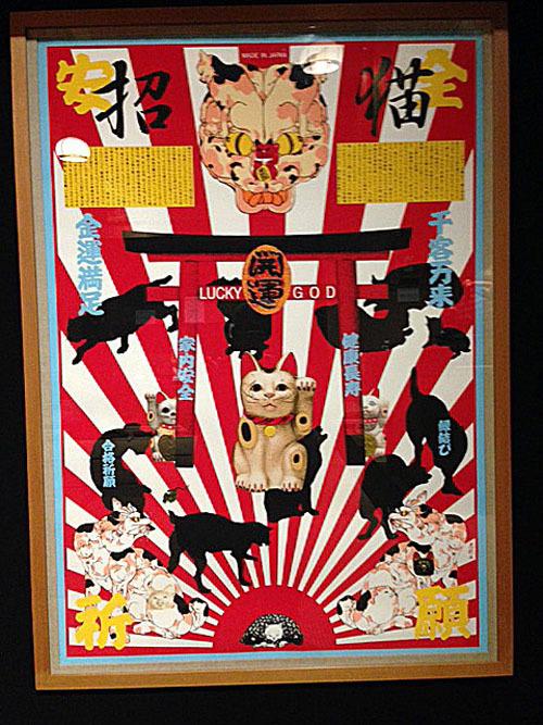 横尾忠則の猫のポスター_edited-1
