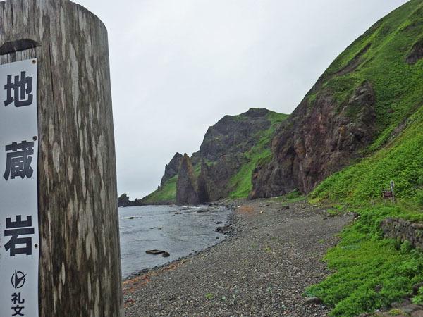 看板と地蔵岩