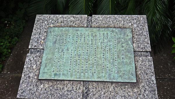 食研跡地記念の碑