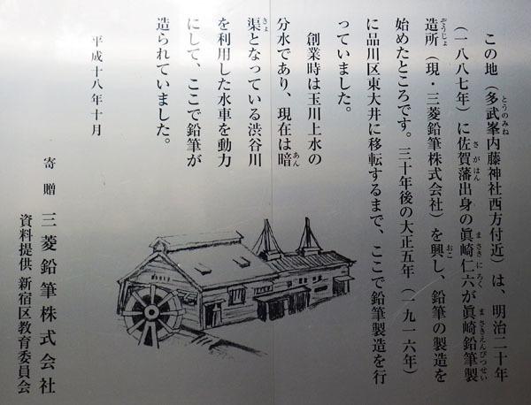 日本最初の鉛筆製造の案内