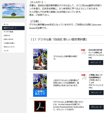 自由社 新しい歴史教科書 無料DL