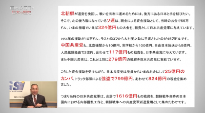 CGS 目からウロコの日本の歴史 警察予備隊と共産党軍