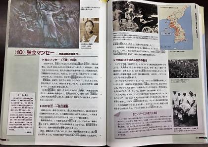 学び舎 歴史教科書
