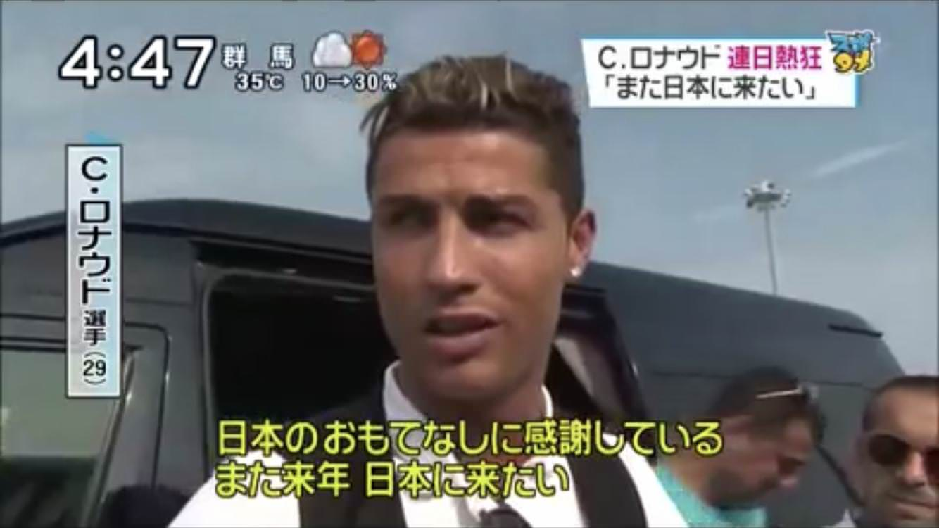 【朗報】クリロナ「日本のおもてなしに感謝。また来たい」
