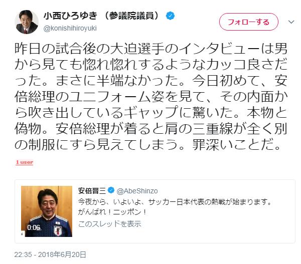 参議院議員小西ひろゆき氏「大迫選手のインタビューは惚れ惚れするようなカッコ良さだった。安倍総理は罪深い。」