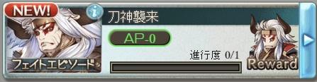 180726おくとーふぇいと2