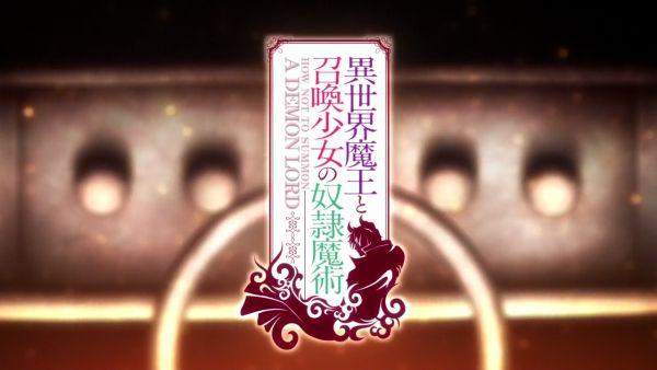 異世界魔王01 (3)