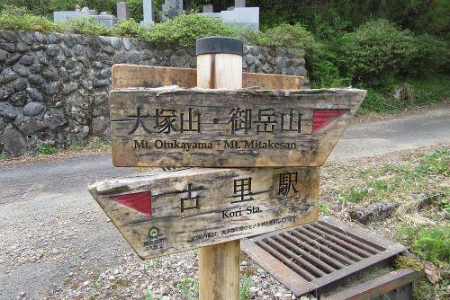 鉄五郎新道へ