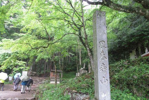 鳳来寺山入口