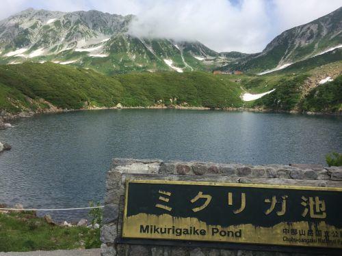 ミクリガ池と立山