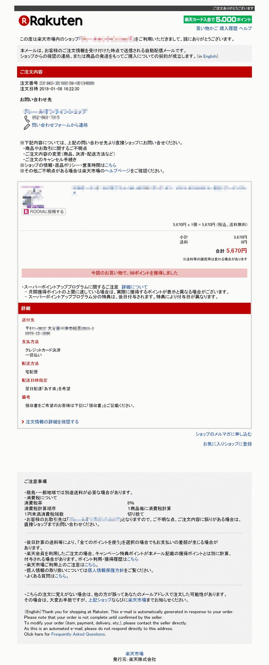 rakuten20180322.png