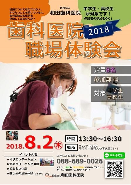歯科医院職場体験会2018