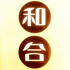 wagoutouhoku