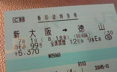 徳山 切符
