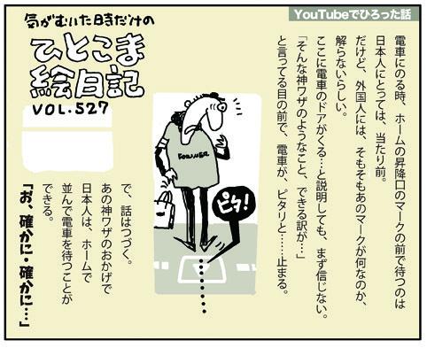 絵日記527