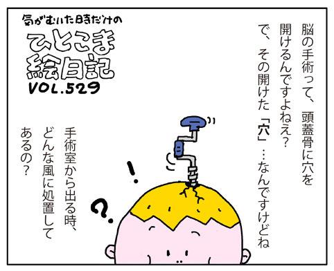 絵日記529