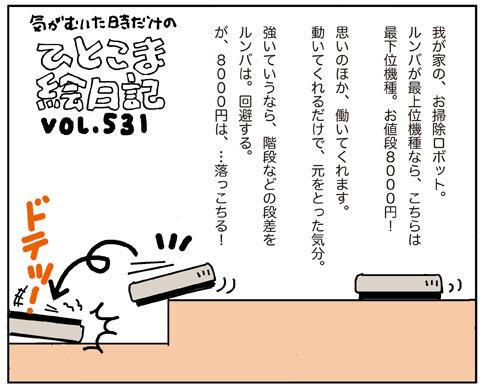 絵日記531
