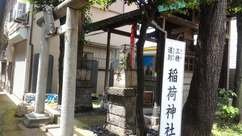 三穂 道別  稲荷神社