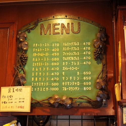 ikebukuro_budoya_menu.jpg