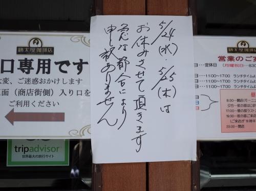 totori_turudaya_harigami.jpg