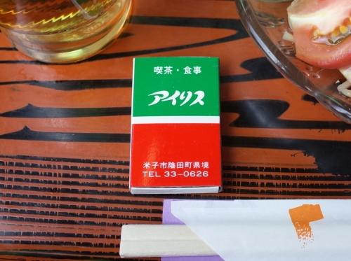 yonago_iris_match.jpg