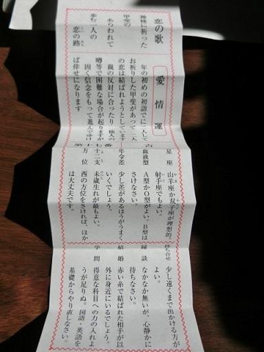 2018-04-21 omikuji