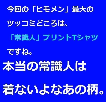 2018-08-06 himohimo-hanten