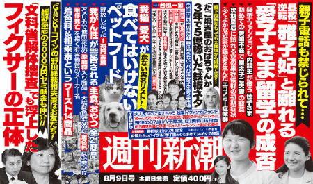 週間新潮8月9日号の広告